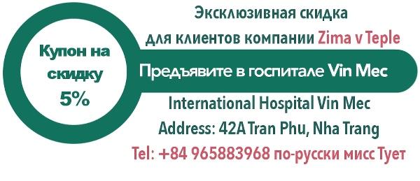 Скидка на услуги госпиталя Vin Mec