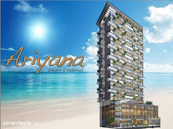 Ariyana апартаменты в Нячанге
