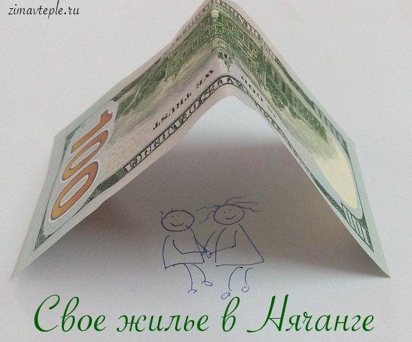 Поможем взять Кредит на жилье в Нячанге